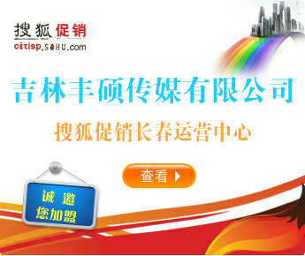 搜狐促销长春站 火热招商...