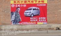 东风汽车喷绘广告