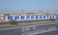 中国联通网上中福在线广告