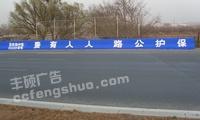 中国路政ballbet网页版标语