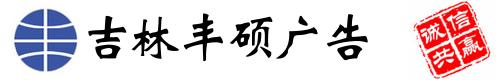 丰硕广告-网上中福在线广告实战健将!