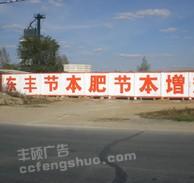 东丰节本肥long88龙8国际long88龙8国际