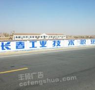 长春工业学校网上中福在线广告