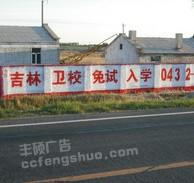 吉林卫校网上中福在线广告